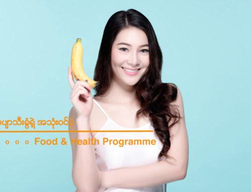 ငှက်ပျောသီးခွံရဲ့ အသုံးဝင်ပုံ